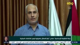 """حماس"""" تبلغ الفصائل جاهزيتها لخوض الانتخابات المركزية"""