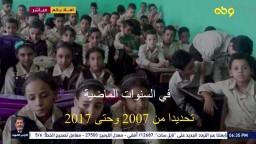 منظومة التعليم في مصر قنبلة موقوتة!