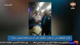 أمانة متقلوش لأمي أن مُت في حادثة قطر !!