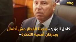 كامل الوزير يهاجم شهيد التذكرة ويبرر جريمة رئيس القطار