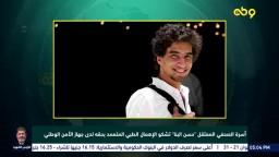 """أسرة الصحفي المعتقل """"حسن البنا"""" تشكو الإهمال الطبي المتعمد بحقه لدى جهاز الأمن الوطني"""