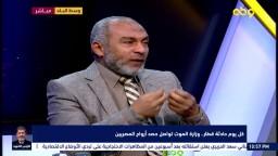 م. محمد فرج: كامل الوزير الأولوية عنده ليست للمواطن ولكن للإيرادات