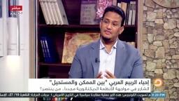 د.محمد مختار الشنقيطي ما يحدث في الوطن العربي بعد إنقلاب مصر الغاشم