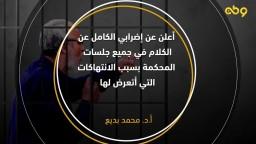 د. محمد بديع يتعرض لأسوأ حملة ممنهجة من الانتهاكات في سجون العسكر