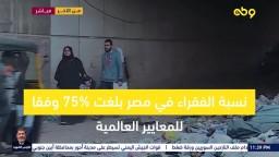 86 مصريا إجمالي ثروات الواحد منهم بين 100 إلى 500 مليون دولار.. بالرغم من أن ثلاثة أرباع الشعب لا يملك الواحد منهم 10 آل