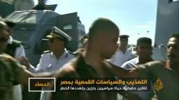 القمع في مصر يطال الجميع!