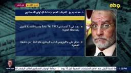 تعرف على التاريخ المشرف للدكتور محمد بديع.. والظلم الذي وقع عليه وعلى أهله بعد الانقلاب العسكري