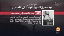 حتى لا ننسى .. كيف سرق الصهاينة وطنًا في #فلسطين