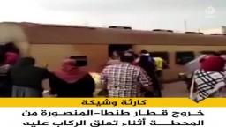 """مشهد ينذر بكارثة.. فيديو متداول يظهر مغادرة قطار """"طنطا-المنصورة"""" المحطة وسط تكدس الركاب وتعلقهم على جوانبه"""