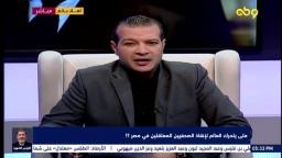 متى يتحرك العالم لإنقاذ الصحفيين المعتقلين في مصر؟!