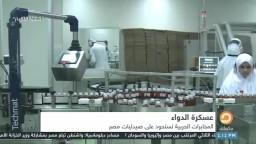 عسكرة الدواء.. المخابرات الحربية تستحوذ على صيدليات مصر