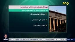 ظهور 22 مخفى قسرا في نيابة أمن الدولة بالقاهرة.. تعرف عليهم