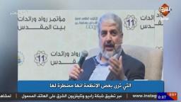 خالد مشعل يكشف: صفقةا القرن صنعتها دولة عربية بهدف نيل رضا امريكا ..!!