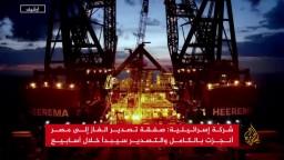شركة صهيونية:صفقة تصدير الغاز الإسرائيلي إلى مصر أنجزت بالكامل