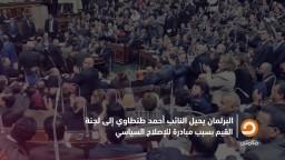 عقابا له --إحالة النائب أحمد الطنطاوي إلى لجنة القيم