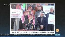 وقفة لعلماء فلسطين للمطالبة بفك الحصار عن قطاع غزة