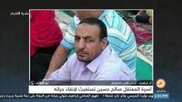 أسرة المعتقل صالح حسين تستغيث لإنقاذ حياته بعد إصابته بالعديد من الامراض
