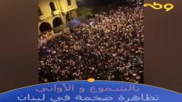 """تظاهرة ضخمة في لبنان """"بالشموع و الأواني """" للمطالبة برحيل الطبقة الحاكمة"""