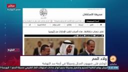ماعلاقة الإمارات بسد النهضة ؟