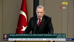 أردوغان: انسحاب مليشيا الوحدات الكردية لم يكتمل بعد من المنطقة الآمنة شمال سوريا كما أبلغت واشنطن