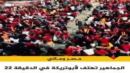 """""""يا يا يا يا تريكة"""".. من جديد الجماهير تهتف للنجم محمد أبوتريكة في الدقيقة الـ22 بمباراة مصر ومالي"""