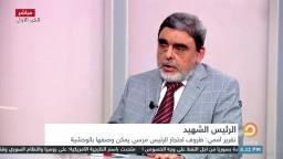 الحداد:نؤكد على أن موت الرئيس الشهيد محمد مرسي كان قتل عقابي خارج نطاق القانون