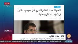 قاتل.. الأمم المتحدة تحمل نظام السيسي مسئولية قتل الرئيس الشهيد