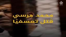 الأمم المتحدة تكشف ظروف وفاة الرئيس الراحل محمد مرسي