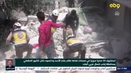 استشهاد 75 مدنيا سوريا في هجمات نفذها نظام بشار الأسد وداعموه خلال الشهر المنقضي بمحافظة إدلب شمال غربي البلاد