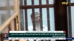 م. مدحت الحداد: يجب على الأمم المتحدة استكمال التقرير الذي بدأته حول استشهاد الرئيس د. محمد مرسي
