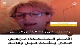 """""""الحكومة المصرية مسؤولة عن وفاة مرسي"""