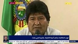 بعد أن امتلك الشعب أدوات قوته استقالة الرئيس البوليفي