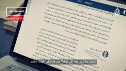 """وثيقة مسربة من """"الخارجية المصرية"""" تكشف عن اعتماد حفتر على ميليشيات سودانية ووزير الداخلية الليبي يؤكد أن معظم الدعم يأتي"""