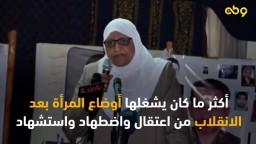 عام على اعتقال .. هدى عبد المنعم