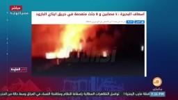 تسريب بترول وتجمهر للأهالي ينتهي بكارثة تفحم 8 أشخاص بإيتاي البارود وناصر يعلق