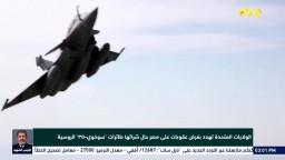 الولايات المتحدة تهدد بفرض عقوبات على مصر حال شرائها طائرات