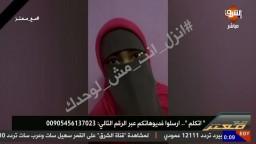غضب شعبي عارم بعد اعلان القبض علي رضوي محمد .. رسائل من سيدات مصر تتحدي السيسي !!