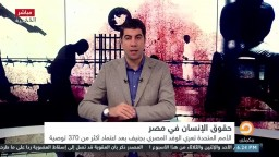 الأمم المتحدة تدين مصر بشأن حجب المواقع - باتريشيا ليدل توضح الأسباب