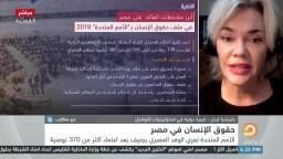 لحجبها المواقع ادانة مصر  من الامم المتحدة - باتريشيا ليدل توضح الأسباب