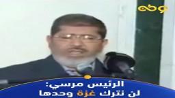 """""""لن نترك غزة وحدها"""" قالها الرئيس الشهيد و صدق في كلماته"""