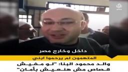 """""""هيرضوا ابنهم يتقتل بالشكل ده؟"""".."""