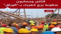 قتلى ومصابين ضحايا سقوط برج كهرباء باوسيم!
