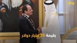 السيسي يوقع اتفاقا مع الإمارات بـ20 مليار دولار