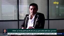 مفاجاة بمؤتمر صحفي لمقاول الجيش محمد علي