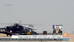 بعد طلب اثيوبيا شراء صواريخ نووية من فرنسا.. هل تهدد مصر؟!