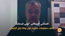 تصريحات جديدة لمحامي أسرة الرئيس الشهيد محمد مرسي حول اغتياله ونجله..