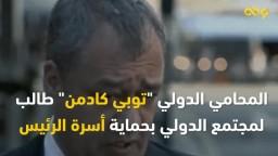 محام دولي يحذر من التنكيل بأسرة الرئيس الشهيد محمد مرسي