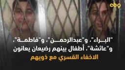 الانقلاب يغتال براءة أطفال مصر