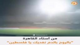"""الجماهير المصرية تهتف """"بالروح بالدم نفديك يا فلسطين"""" أثناء مباراة المنتخب الأوليمبي مع جنوب أفريقيا في أستاد القاهرة"""