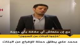 محمد علي يطالب بالإفراج عن جميع المعتقلات بالسجون